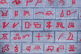 Yunnan Lijiang Naxi pictograph alley wall — Stock Photo