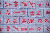 Yunnan Lijiang Naxi pictograph alley wall — Foto Stock