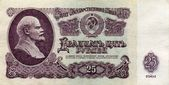 Bill USSR 25 rubles 1961 front side — Stock Photo