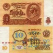 Bill USSR 10 rubles 1961 — Stock Photo #59901171