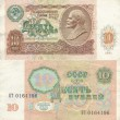 Bill USSR 10 rubles 1991 — Stock Photo #59907711