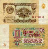 Bill USSR 1 ruble 1961 — Stock Photo