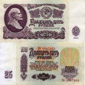 Bill USSR 25 rubles 1961 — Stock Photo