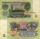 Bill USSR 3 rubles 1961 — Stock Photo