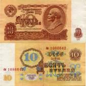 Bill USSR 10 rubles 1961 — Stock Photo