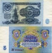 Bill USSR 5 rubles 1961 — Stock Photo
