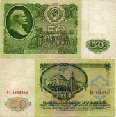 Bill USSR 50 rubles 1961 — Stock Photo