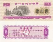 Food coupon China 0,4 1975 — Stock Photo