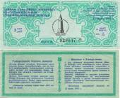 Ticket 3 rubles cash commodity lottery 1991 — Stock Photo