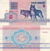 5 roubles 1992 Belarus — Stockfoto