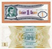 Banknote of 1 ticket MMM — Stock Photo