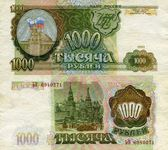 Banknote of Russia 1000 rubles 1993 — Stock Photo