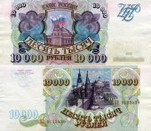 Banknote of Russia 10000 roubles 1993 — Stock Photo