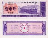 Banknote of China food coupon 1 1980 — Stock Photo