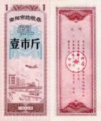 Banknote of China food coupon 1 1983 — Stock Photo