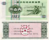 Banknote of China food coupon 0,3 1983 — Stock Photo