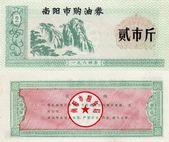 Banknote of China food coupon 2 1984 — Stock Photo