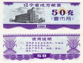 Banknote of China food coupon 50 1986 — Stock Photo
