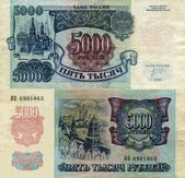 Banknote of the Bank of Russia 5000 rubles 1992 — Stock Photo