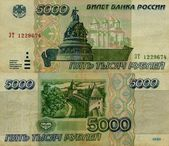 Banknote of the Bank of Russia 5000 rubles 1995 — Stock Photo