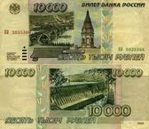 Banknote of the Bank of Russia 10000 rubles 1995 — Stock Photo