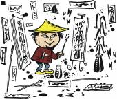 Vector cartoon of Asian man painting pictures on easel — Stock Vector