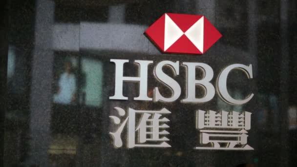 HSBC multinational bank logo — Vidéo