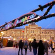 Christmas fair on the Red Square — Stock Video #62813845