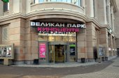 Kino centrum v Petrohradu — Stock fotografie