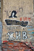 Tsoi is alive. Graffiti — Stock Photo