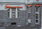 Absolut banka St Petersburg — Stok fotoğraf