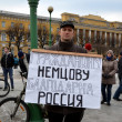 Постер, плакат: Action in memory of Boris Nemtsov