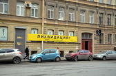 Economic crisis in Russia — Stock Photo