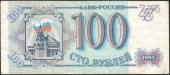 Banknote 100 rubles face side — Stock Photo