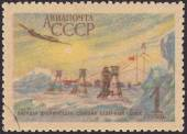"""Postage stamp Research drifting station """"North pole"""" — Stock Photo"""