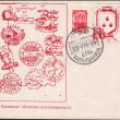 Mailing envelope with a picture of the stamps of the USSR — Stock Photo #76536713