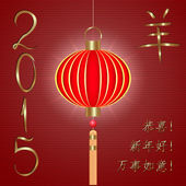 Vector chinese new year 2015 greeting card Text - Congratulations — Stock Vector