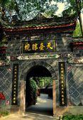 Xindu, China:  Bao Guang Buddhist Temple — Стоковое фото