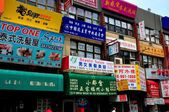 Flushing, NY: Storefront Signs in English and Chinese — Stock Photo