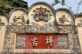 Chengdu, China: Old Street Ancient Home Bas Relief Panel — Stock Photo