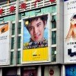 Постер, плакат: Chengdu China: Advertising Signs