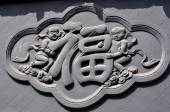 Jie Zi, China: Bas Relief Wall Decoration — Stock Photo