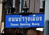 Bangkok, Thailand: Street Sign at Thanon Bamrung Muang — Stock Photo