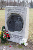 Belarusian craftsmen who died in the siege. Piskarevskoe Memorial Cemetery. Saint Petersburg. RUSSIA. — Stock Photo