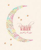 Holy month of muslim community festival Ramadan Kareem — Stock Vector