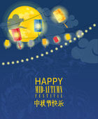 Mid Autumn Lantern Festival vector background with chinese lantern. — Stock Vector