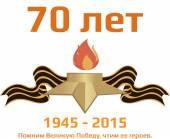 May 9 (75 years) — Stok Vektör