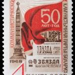 Постер, плакат: Monument of the Communist Party
