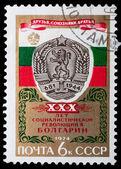 revolution in Bulgaria — Stock Photo
