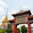 Chinatown gate with Wat Traimit temple, Bangkok, Thailand — Stock Photo #66240243